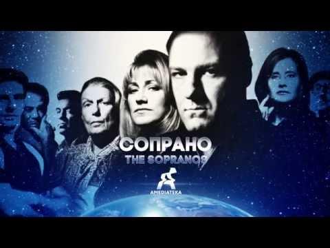 «Клан Сопрано» 1999 – 2007 Русский трейлер