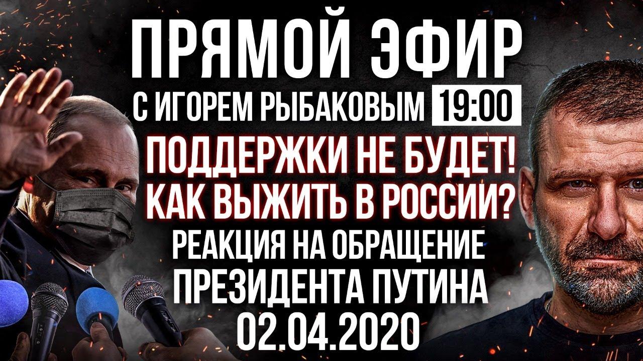Поддержки не будет! Как выжить в России? Обращение Президента РФ Путина. Реакция миллиардера.