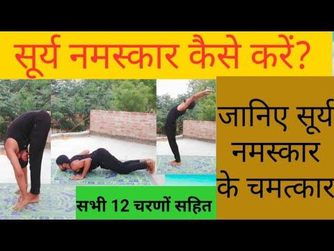 surya namskar for beginners  exercise for weight loss