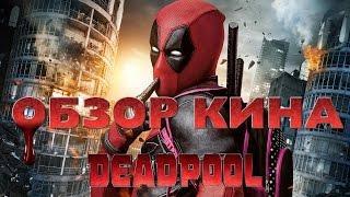 шУТКИ ОТ МЕРТВОГО БАССЕЙНА! Дэдпул (Deadpool). Обзор КИНА