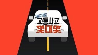204th_한문철의 교통사고 몇대몇_(199~203회)