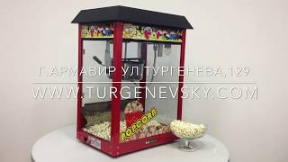 Аппарат для попкорна Hurakan HKN-PCORN2(, 2018-06-21T12:57:35.000Z)