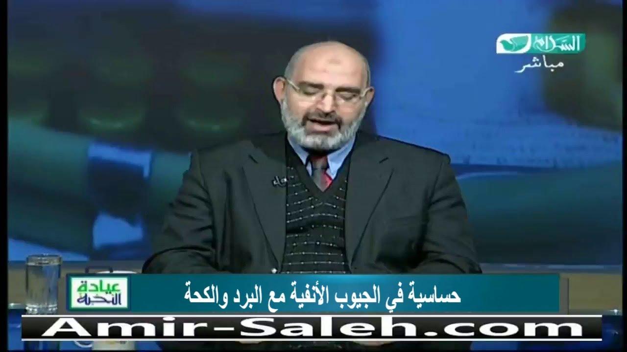 حساسية في الجيوب الأنفية مع البرد والكحة | الدكتور أمير صالح
