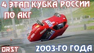 Обзор 4-го этапа Кубка России по АКГ 2003-го года