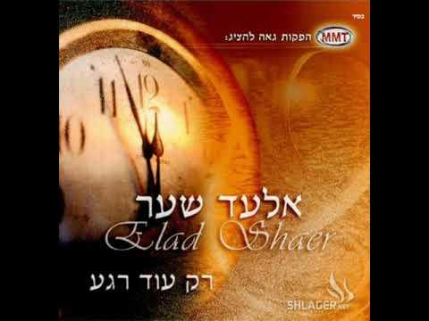 אלעד שער רק עוד רגע | Elad Shaer Just A Minute