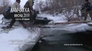 Палана 2010. Охота на медведя (часть 2).mp4