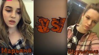 МАРЬЯНА РО VS ДИАНА ШУРЫГИНА  NEW Рэп Батл Блогеров(параллельные клипы)