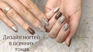 Осенний маникюр лаками для ногтей Essence Sally Hansen Wibo