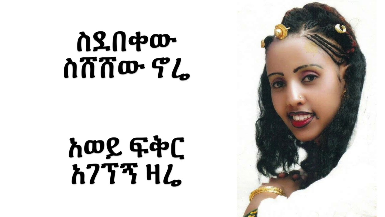 Halima Abdurahman - Min Yeshalal ምን ይሻላል (Amharic With Lyrics)