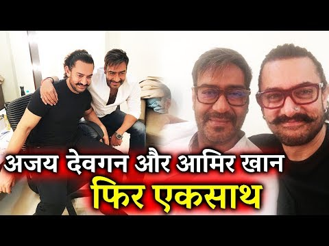 Ajay Devgn और Aamir Khan ने की Meeting - Diwali Clash - Golmaal Again Vs Secret Superstar
