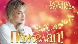 Премьера!!! Татьяна Буланова - Пожелай (2020)