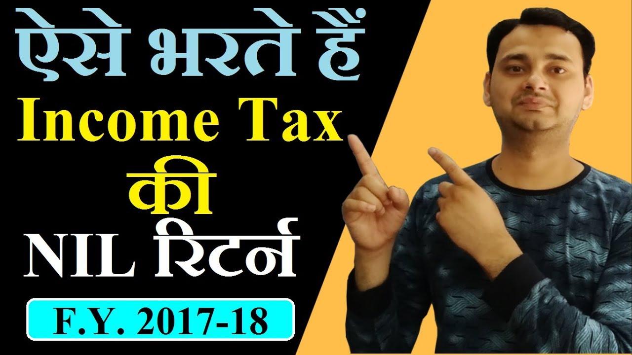 इनकम टैक्स रिटर्न कैसे भरे || How to File NIL Income Tax Return || ITR online Kaise File Krein