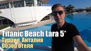 Titanic Beach Lara 5 Турция Анталия Лара Обзор отеля