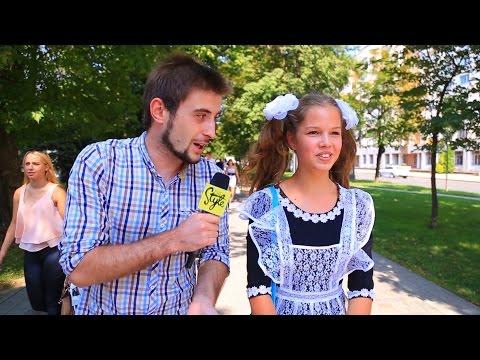 1 сентября/Опрос школьников/Краснодар/Che