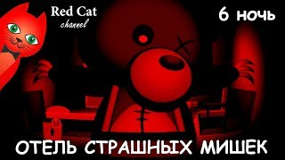 СТРАШНАЯ 6 НОЧЬ | BEAR HAVEN GAME | Обзор и прохождение Отеля мишек игра хоррор, ужас. 6 Ночь