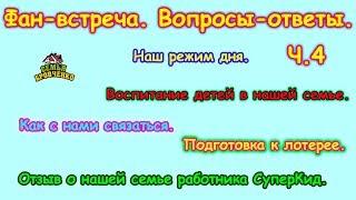 Фан-встреча. Вопросы-ответы. Ч.4. (01.18г.) Семья Бровченко.