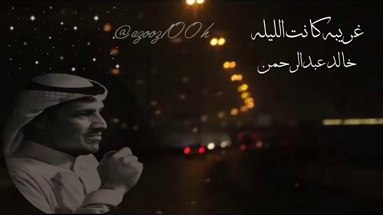 خالد عبدالرحمن ليلة غريبه كانت الليله مع الكلمات Youtube