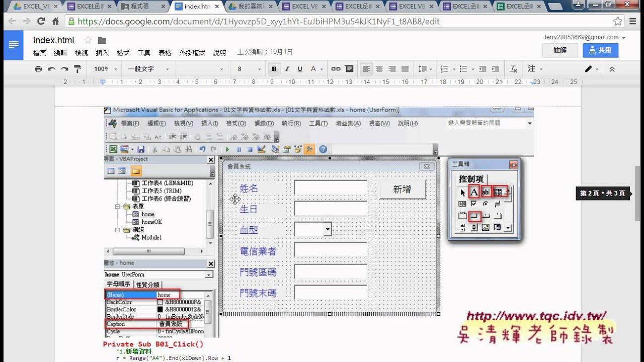 01 GOOGLE雲端問卷設計與相關應用說明EXCEL VBA雲端資料庫 吳老師5 - YouTube
