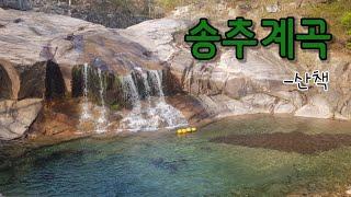 송추계곡- 산책