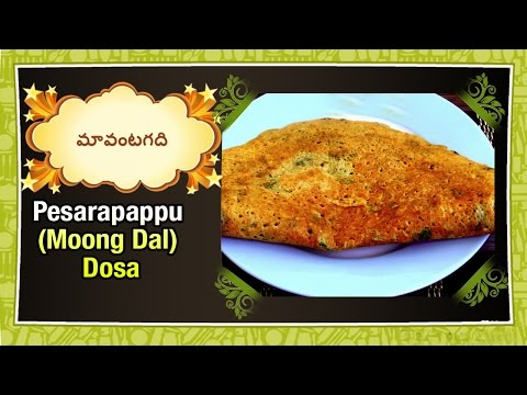 Maa Vantagadi Telugu Recipes | Episode – 569 | Pesarapappu (Moong Dal) Dosa Preparation