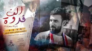 محمد الحلفي - الف فدوة - (حصريا) - 2020 - #سلمية #مظاهرات_العراق