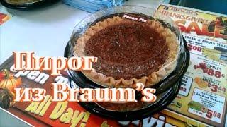 Яблочный пирог домой! Что? Почем? Продукты питания из Braum's. Valentina Ok. LifeinUSA. жизнь в США.