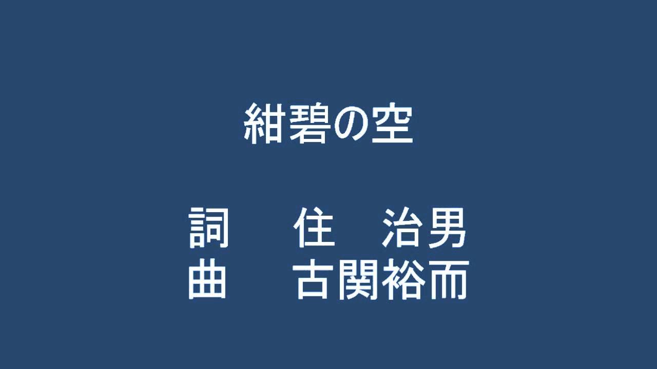 古関 裕 而 留学