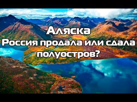Русская Аляска-Тайна сделки.