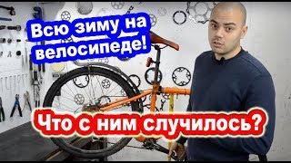 Велосипед Зимой.СУРОВЫЙ ТЕСТ для компонентов!