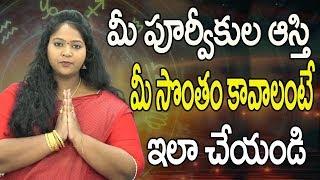 పూర్వీకుల ఆస్థి మీ సొంతం కావాలంటే   Astrology Remedies In Telugu   Astrology Tips   Ankelu Aksharalu