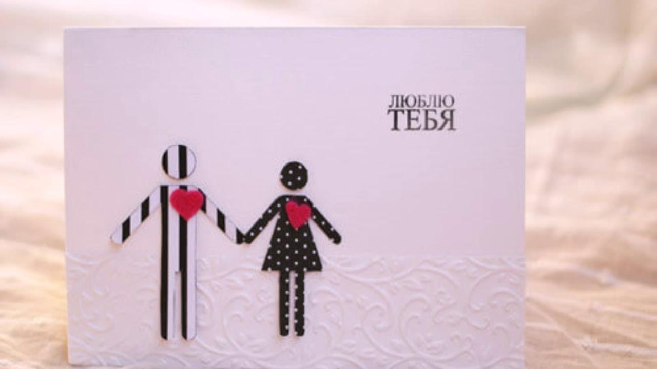 Анимации для, подписать открытку любимому мужчине