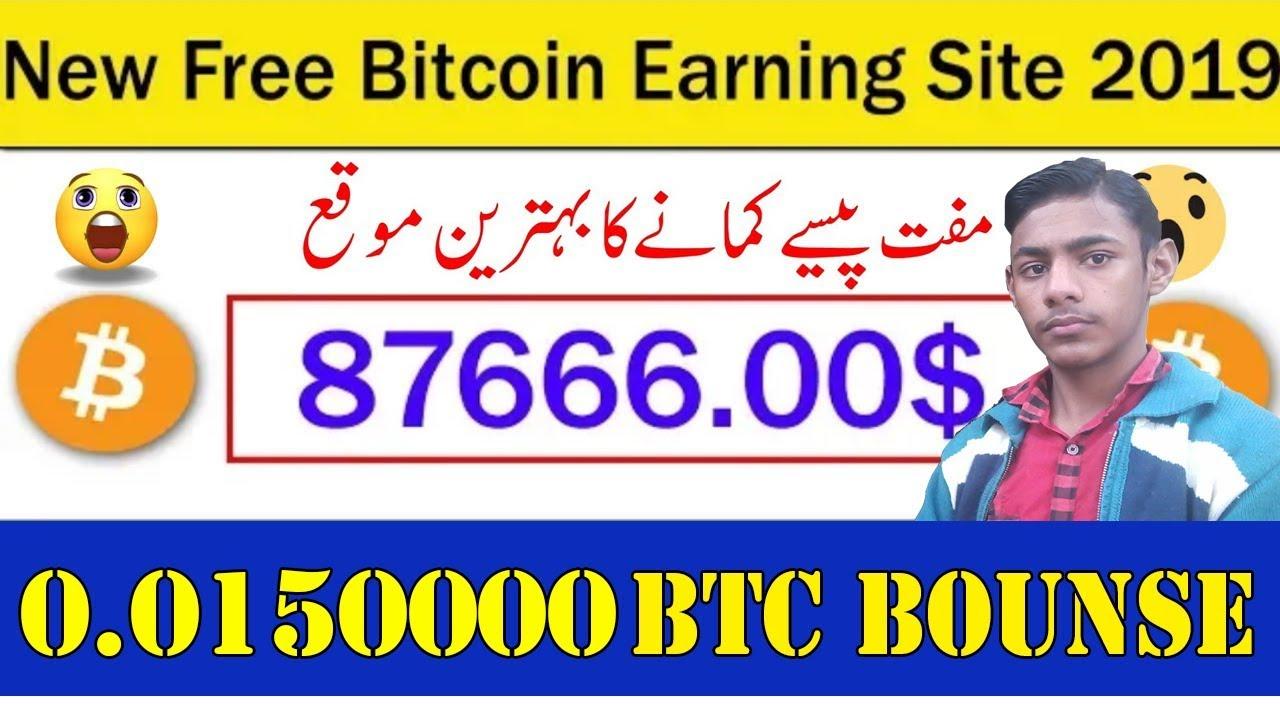 موقع free bitcoin