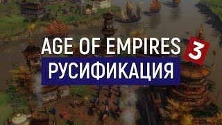 Нормальный Русификатор для Age of Empires 3 + полезные плюшки