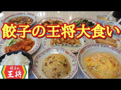 【大食い】餃子の王将で1人贅沢に食べまくる!!