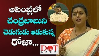 MLA Roja  Fires On TDP Leader Chandrababu in AP Assembly Sessions 2019 | Dot News