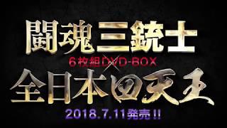 闘魂三銃士×全日本四天王 DVD-BOX 7月11日発売!特報映像