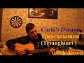 Carla 39 S Dreams Треугольники Triunghiuri Cover mp3