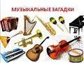 Музыкальные загадки МУЗЫКАЛЬНЫЕ ИНСТРУМЕНТЫ для детей mp3