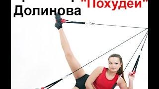 """Тренажер Долинова """"Похудей"""""""