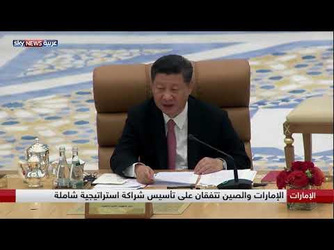 الإمارات والصين تتفقان على تأسيس شراكة استراتيجية شاملة  - نشر قبل 3 ساعة