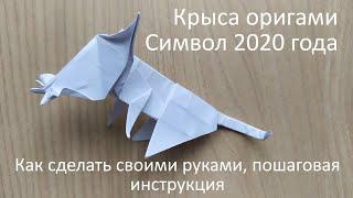 Крыса на Новый год 2020 своими руками из бумаги