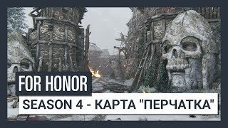 For Honor Season 4 - Карта