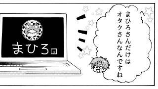 イケメン編集部の日常コメディ「毎日が沼!」ボイスコミック第2沼【numan】