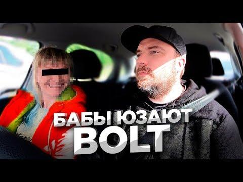 Такси Болт - бабы пользуются! Санкт-Петербург работа в такси агрегатор Bolt / ТИХИЙ