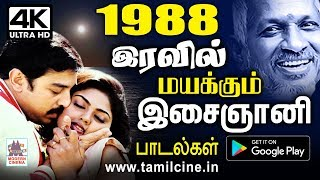1988 ஆம் ஆண்டு இசைஞானி தந்த இரவில் மயக்கும் இணையில்லா பாடல் தொகுப்பு