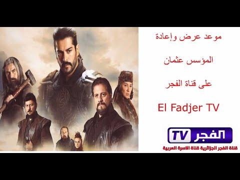 تردد قناة الفجر الجزائرية Elfadjer TV الناقلة مسلسل المؤسس عثمان على نايل سات