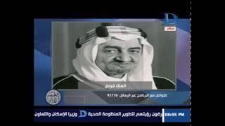بالفيديو.. أحمد المسلماني: قاتل الملك فيصل بن عبد العزيز 'شيوعي'