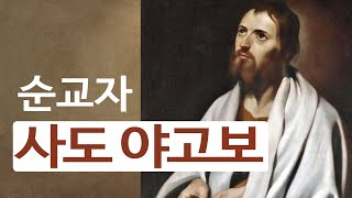 사도 야고보의 생애 | 열두사도 중 최초의 순교자 | 성경인물연구