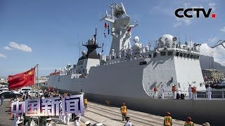 [中国新闻] 中俄南非三国首次举行海上联合演习   CCTV中文国际