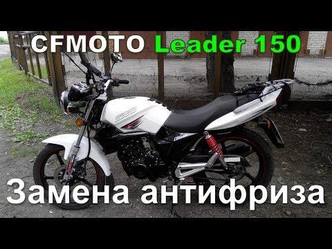CFMOTO Leader 150 | Замена антифриза